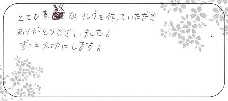 20091801木目金の結婚指輪_B004.jpg