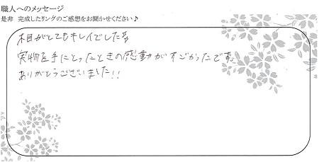 20091801木目金の結婚指輪_K004.jpg