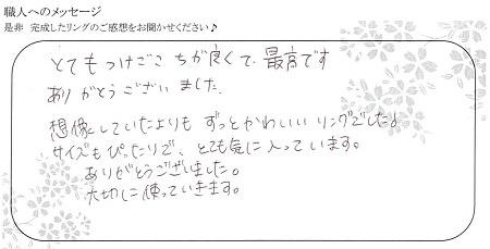 20091901木目金の結婚指輪_005.jpg