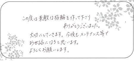 20091901木目金の結婚指輪_B004.jpg