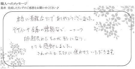 20091901木目金の結婚指輪_K004.jpg