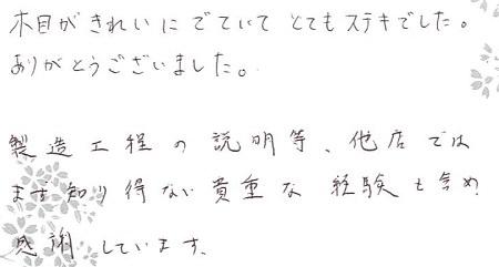 20091902木目金の結婚指輪_U001 (5).jpg