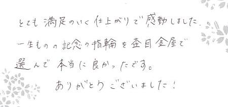 20091903木目金の結婚指輪_U001 (4).jpg