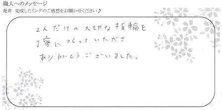 20091905木目金の結婚指輪_U001 (4).jpg
