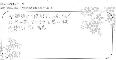 20092001木目金の婚約指輪_E002.jpg