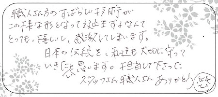 20092001木目金の結婚指輪_B004.jpg