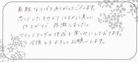 20092001木目金の結婚指輪_H005.jpg