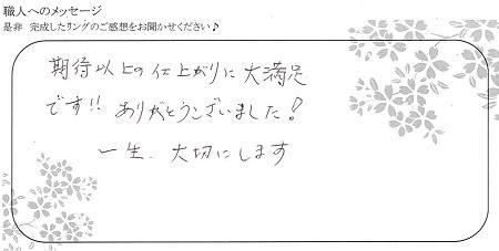 20092001木目金の結婚指輪_K0004.jpg