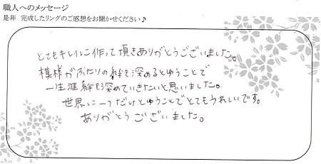 20092002木目金の結婚指輪_E004.jpg