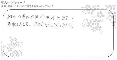 20092003木目金の10周年_U001 (2).jpg