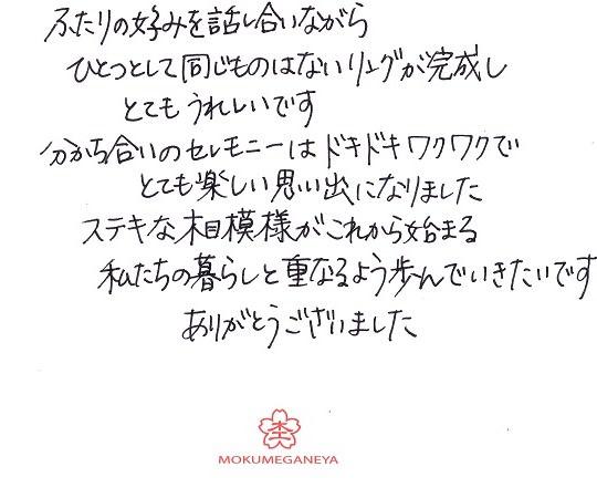 20092201木目金の結婚指輪_F004.JPG