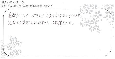 20092604木目金の婚約指輪_U001 (2).jpg