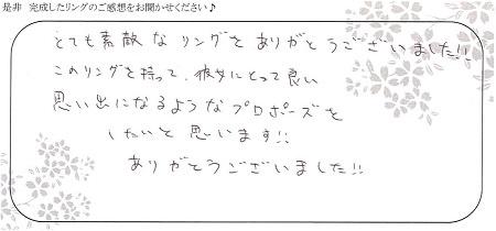 20092701木目金の婚約指輪_R005.jpg