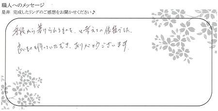 20092701木目金の結婚指輪_C004.jpg