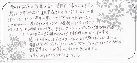 20092701木目金の結婚指輪_H005.jpg