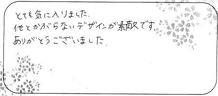 20092701木目金の結婚指輪_M005.jpg