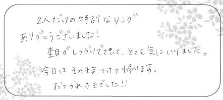 20092701木目金の結婚指輪F_005.JPG