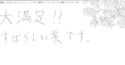 2010.12.18杢目金屋の結婚指輪 大阪.jpg
