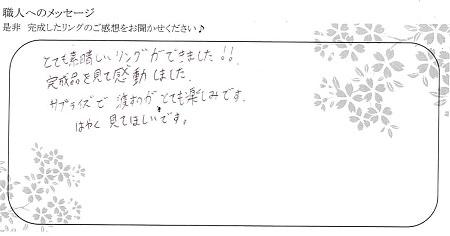 20100101木目金の婚約指輪_E002.jpg