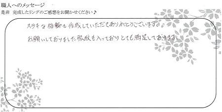 20100301木目金の結婚指輪_C004.jpg