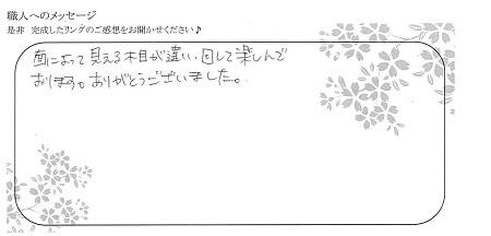 20100301木目金の結婚指輪_K005.jpg