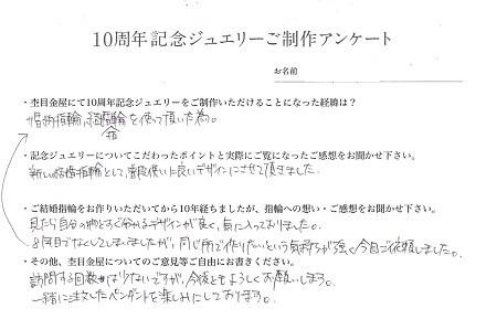20100301木目金の結婚指輪_K06.jpg