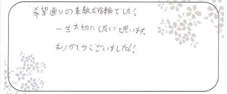 20100302木目金の結婚指輪_R005.jpg