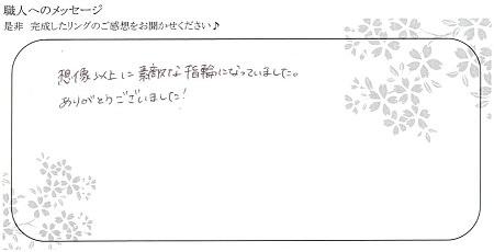 20100401木目金の結婚指輪_005.jpg