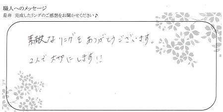 20100402木目金の結婚指輪_Y003.jpg