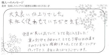 20100405木目金の結婚指輪_U001 (5).jpg