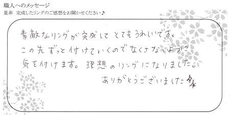 20100501木目金の結婚指輪_U001 (4).jpg
