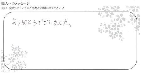 20100901木目金の婚約指輪_U001 (2).jpg