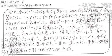 20101001木目金の結婚指輪_U004.jpg