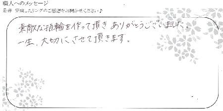 20101002木目金の結婚指輪_U004.jpg