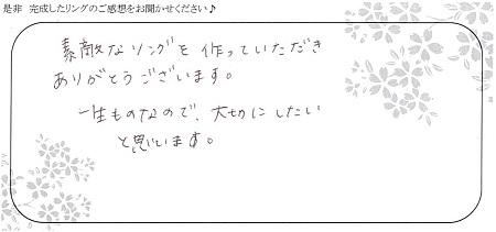 20101004木目金の結婚指輪_R005.jpg