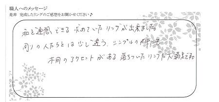 20101101木目金の結婚指輪_OM003.jpg