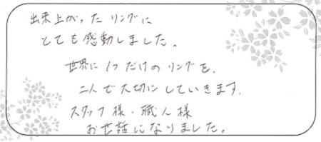 20101101木目金の結婚指輪_R005.jpg