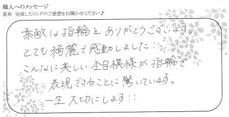 20101101木目金の結婚指輪_U004.jpg