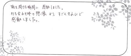 20101101杢目金屋の結婚指輪_Z005.jpg
