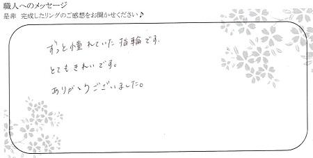 20101102木目金の婚約指輪_U002.jpg