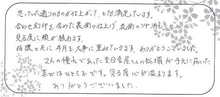 20101102杢目金屋の結婚指輪_Z005.jpg