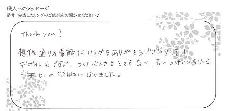 20101103木目金の婚約指輪・結婚指輪_OM004.jpg