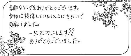 20101103木目金の結婚指輪_C005.png