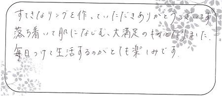 20101201杢目金屋の結婚指輪_Z005.jpg