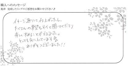 20101501木目金の結婚指輪_OM002.jpg