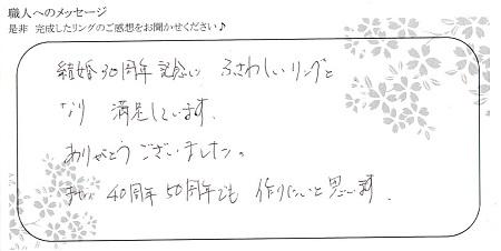 20101501木目金の結婚指輪_U004.jpg