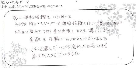 20101601木目金の結婚指輪_U004.jpg