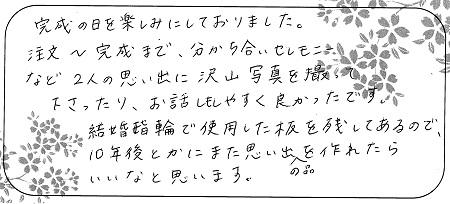 20101701木目金の結婚指輪_M005.jpg