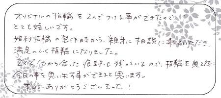 20101701杢目金屋の結婚指輪_Z005.jpg