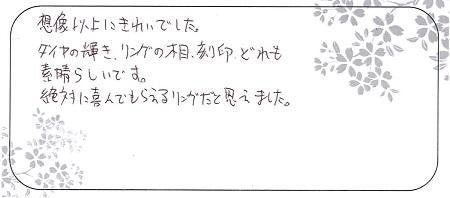 20101702杢目金屋の結婚指輪_Z005.jpg